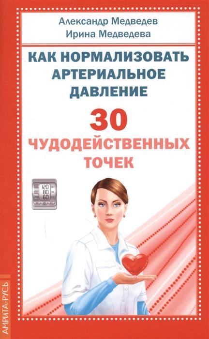 Как нормализовать артериальное давление 30 чудодейственных точек