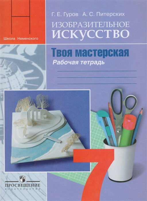 Гуров Г., Питерских А. Изобразительное искусство Твоя мастерская 7 класс Рабочая тетрадь цена
