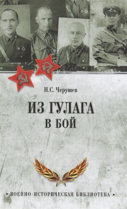 Черушев Н. Из ГУЛАГа - в бой н с черушев ю н черушев расстрелянная элита ркка 1937 1941 комбриги и им равные