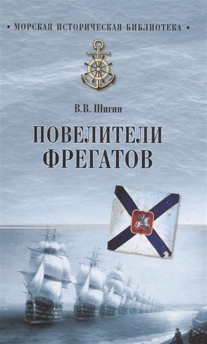 Шигин В. Повелители фрегатов