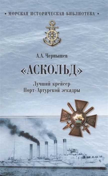 Чернышев А. Аскольд Лучший крейсер Порт-Артурской эскадры