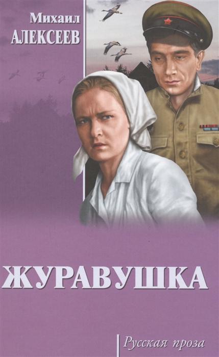 Алексеев М. Журавушка