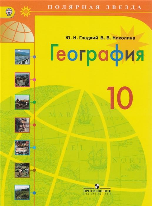 География 10 класс Учебник Базовый уровень