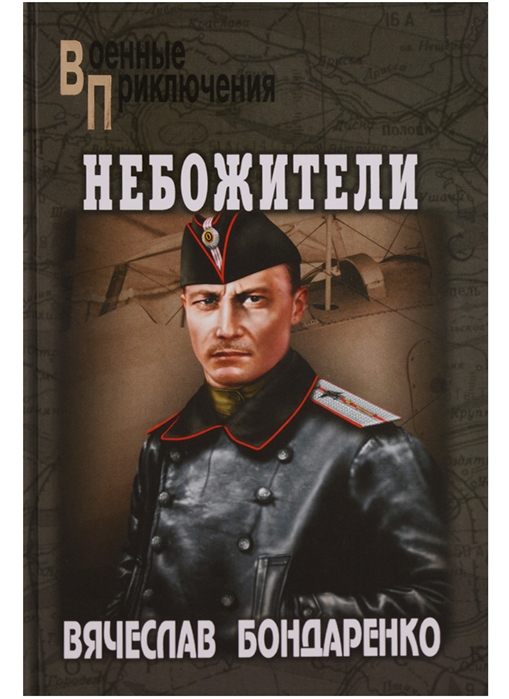 Бондаренко В. Небожители бондаренко в небожители