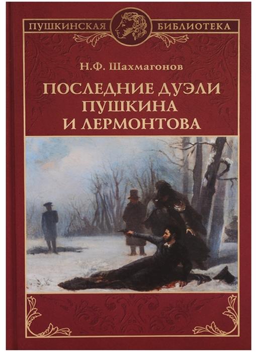 Шахмагонов Н. Последние дуэли Пушкина и Лермонтова