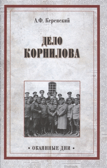 Фото - Керенский А. Дело Корнилова керенский а ф дело корнилова