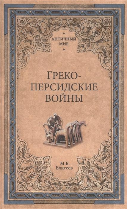 Елисеев М. Греко-персидские войны