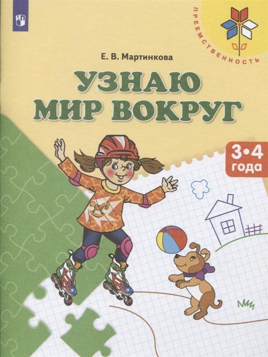 Мартинкова Е. Узнаю мир вокруг Пособие для детей 3-4 лет литовченко е сост кр мир вокруг меня для детей от 3 л ч 2