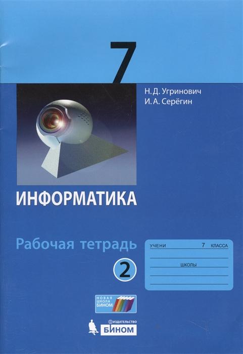 Угринович Н., Серегин И. Информатика 7 класс Рабочая тетрадь Часть 2 угринович н информатика 7 класс учебник