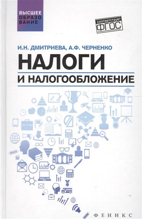 Налоги и налогообложение Учебное пособие ФГОС