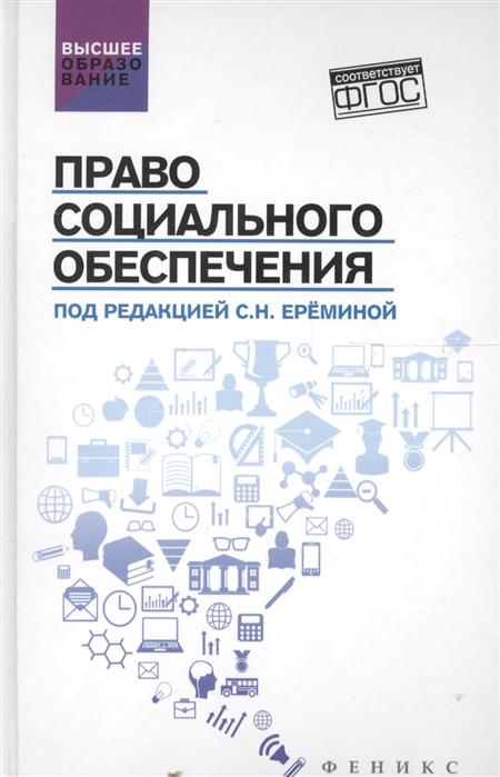 Еремина С., ред. Право социального обеспечения Учебник ФГОС