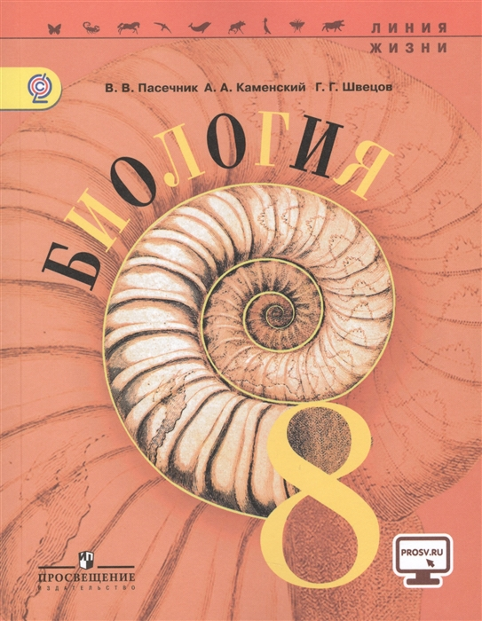 Пасечник В., Каменский А., Швецов Г. Биология 8 класс Учебник для общеобразовательных организаций цена 2017
