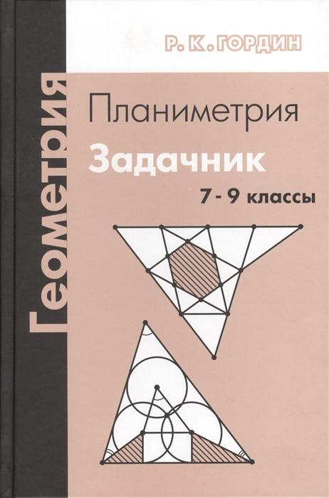 Гордин Р. Геометрия Планиметрия 7-9 классы Задачник цены онлайн