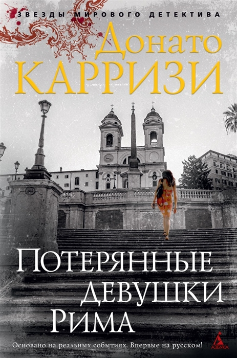 Карризи Д. Потерянные девушки Рима