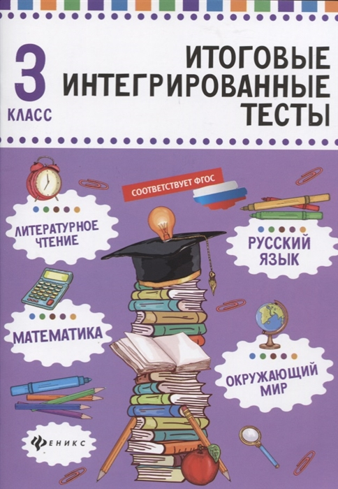 цена на Буряк М. Русский язык математика литературное чтение окружающий мир 3 класс