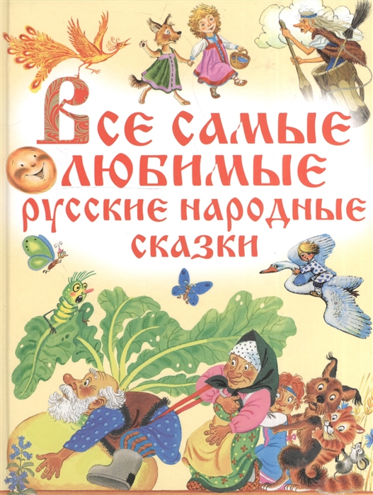 Толстой А. Все самые любимые русские народные сказки
