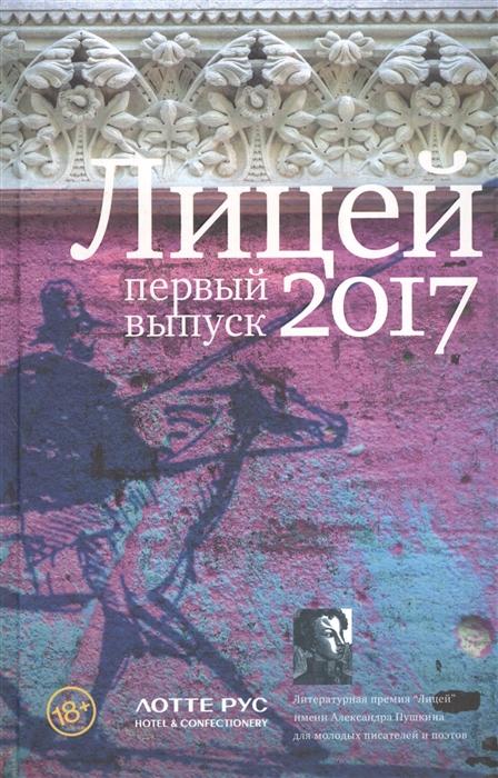 Гептинг К., Некрасова Е., Грачев А. Лицей 2017 Первый выпуск