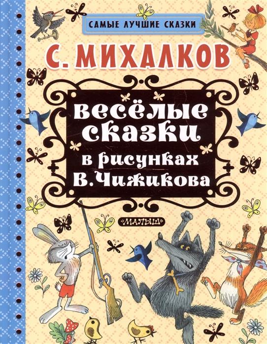 Михалков С. Веселые сказки в рисунках В Чижикова сергей михалков весёлые сказки в рисунках в чижикова