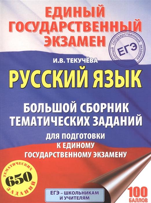 Текучева И. Русский язык Большой сборник тематических заданий для подготовки к единому государственному экзамену