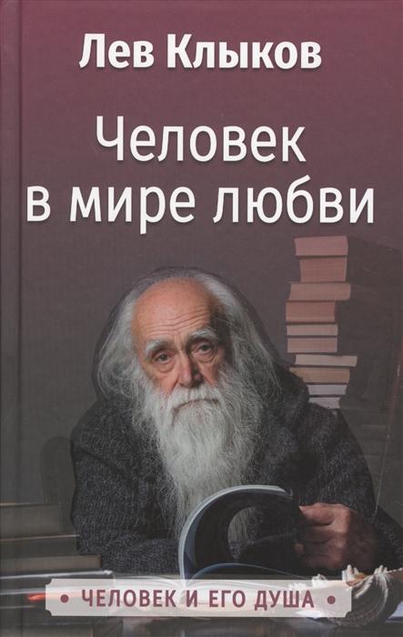 Клыков Л. Человек в мире любви