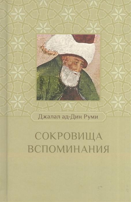 Руми Д. Сокровища вспоминания цена 2017