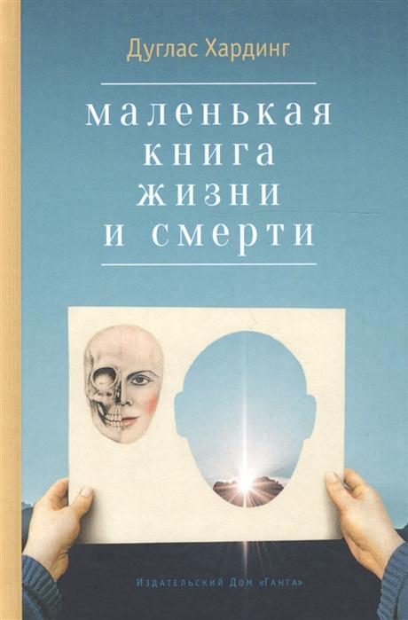 Хардинг Д. Маленькая книга жизни и смерти цена и фото