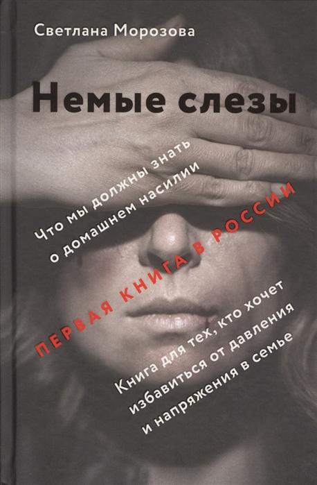 Морозова С. Немые слезы алейников владимир дмитриевич реликтовые истории