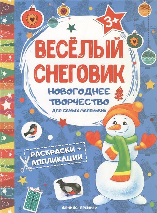 Купить Веселый снеговик Книжка раскраска-аппликация, Феникс, Раскраски