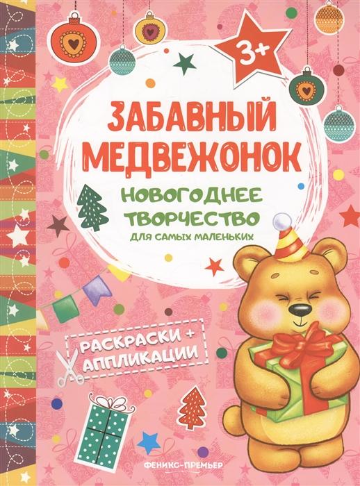 Купить Забавный медвежонок Раскраски аппликации, Феникс