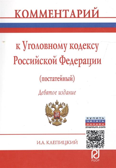 Клепицкий И. Комментарий к Уголовному кодексу Российской Федерации постатейный недорого