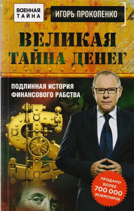 Прокопенко И. Великая тайна денег Подлинная история финансового рабства