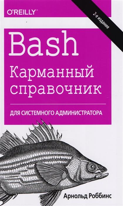 Роббинс А. Bash Карманный справочник системного администратора