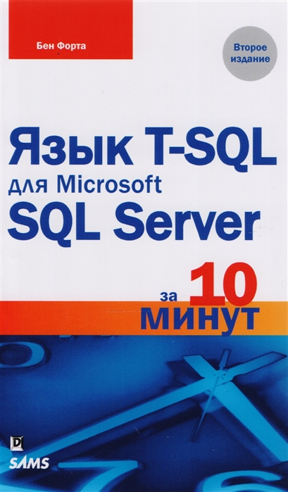 Форта Б. Язык T-SQL для Microsoft SQL Server за 10 минут бен ган ицик microsoft sql server 2012 основы t sql