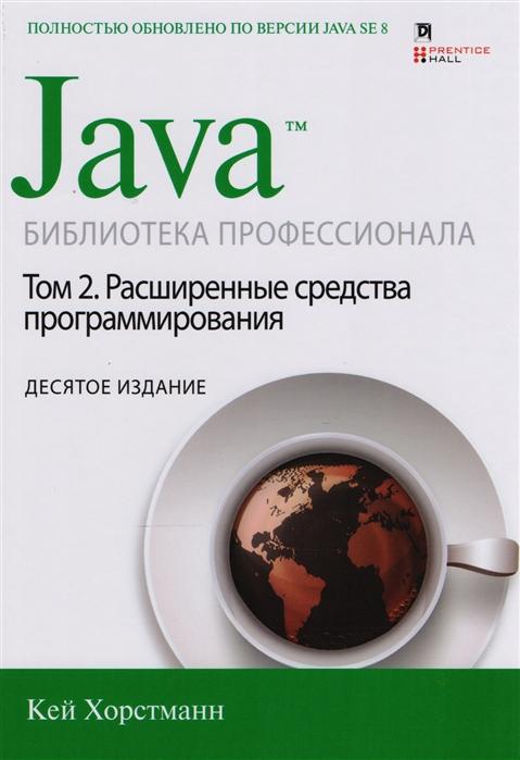 Хорстманн К. Java Библиотека профессионала Том 2 Расширенные средства программирования хорстманн к java том 1 основы