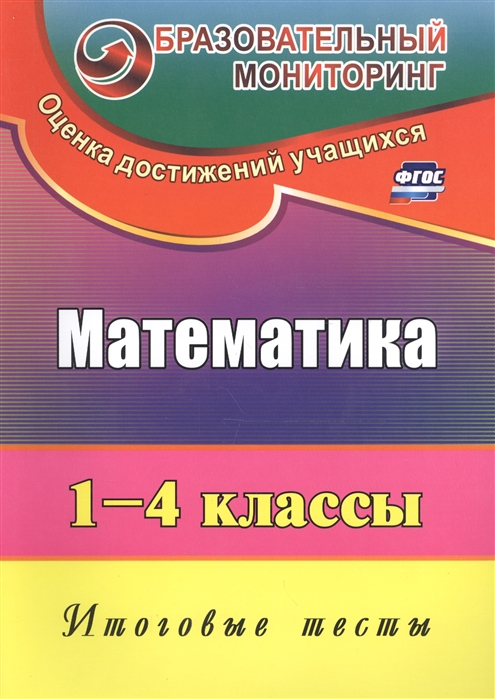 цена на Рудченко Л. Математика 1-4 классы Итоговые тесты ФГОС