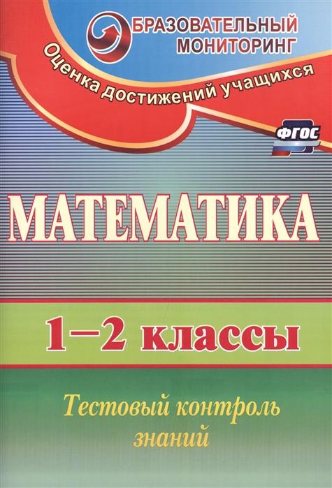 Пугачева Е. Математика 1-2 классы Тестовый контроль знаний ФГОС