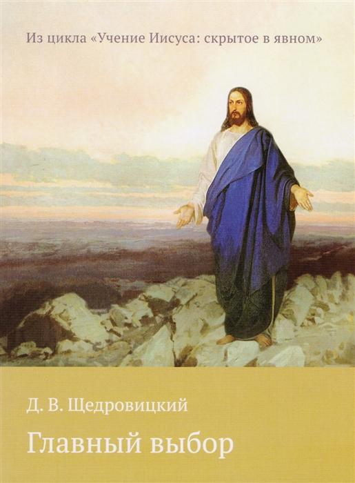 Щедровицкий Д. Главный выбор д в щедровицкий сияющий коран взгляд библеиста