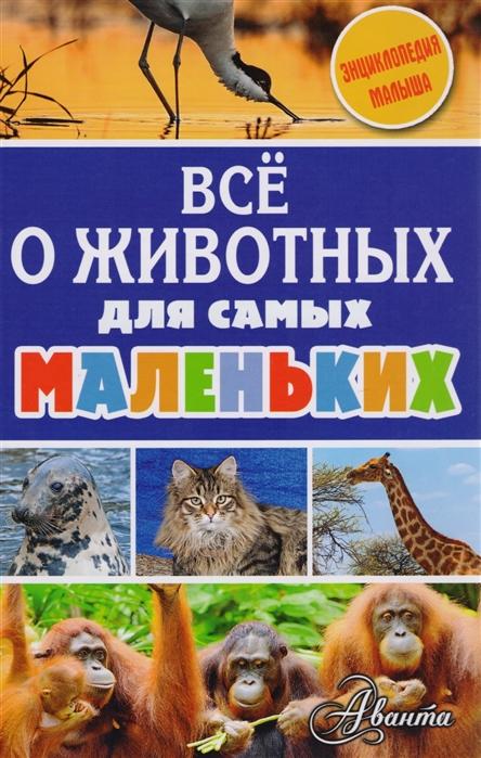 Тихонов А., Снегирева Е. Все о животных для самых маленьких штора для ванной комнаты iddis orange horizon 300p20ri11