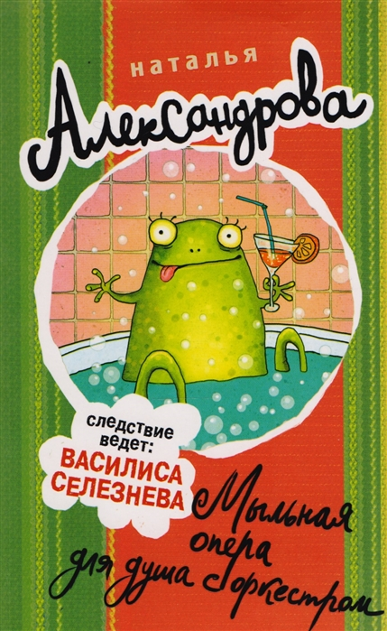 Александрова Н. Мыльная опера для душа с оркестром