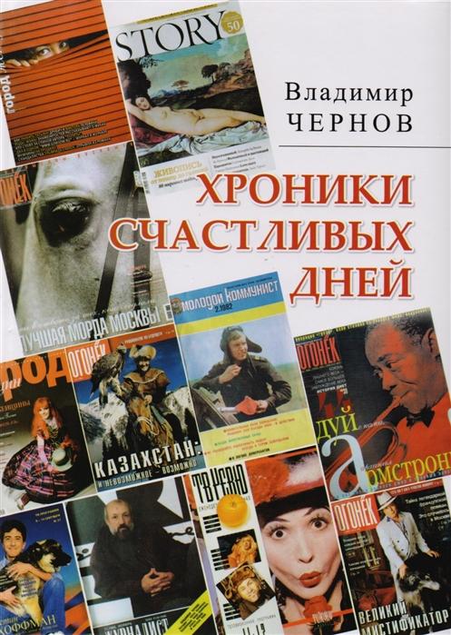 Чернов В. Хроники счастливых дней
