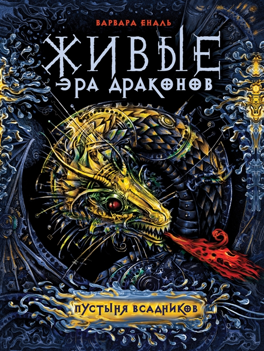 Еналь В. Живые Эра драконов Книга 1 Пустыня всадников