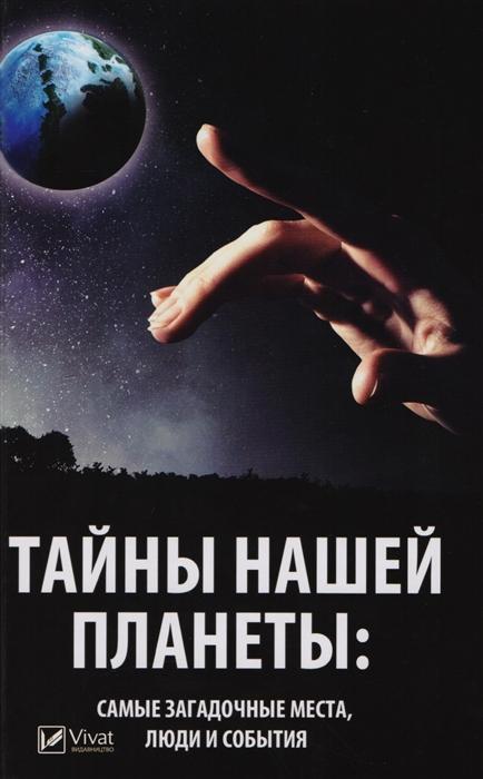 Романова М. Тайны нашей планеты Самые загадочные места люди и события
