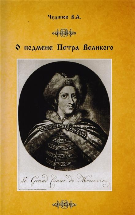 Чудинов В. О подмене Петра Великого
