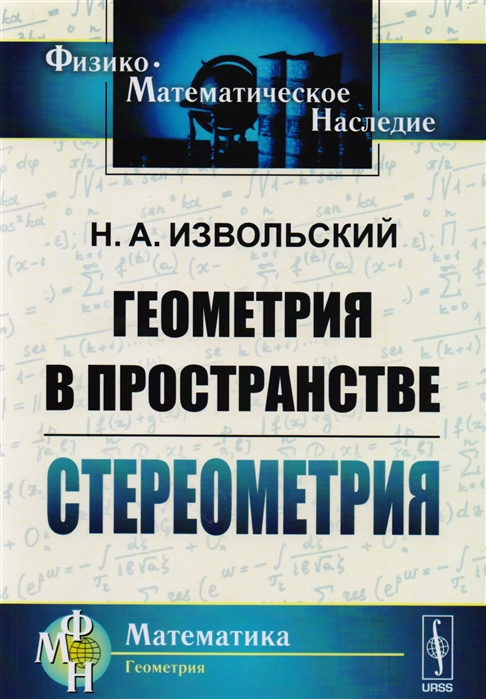 Фото - Извольский Н. Геометрия в пространстве Стереометрия д о шклярский и м яглом н н ченцов избранные задачи и теоремы элементарной математики геометрия стереометрия