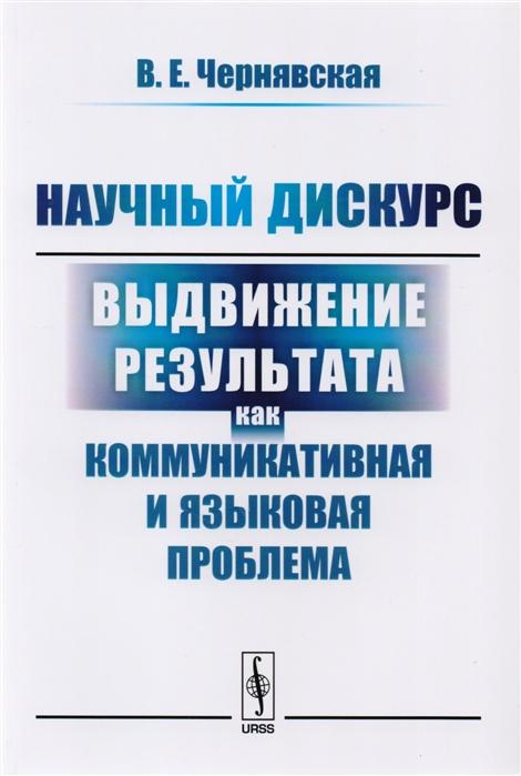 Чернявская В. Научный дискурс Выдвижение результата как коммуникативная и языковая проблема предвыборный дискурс
