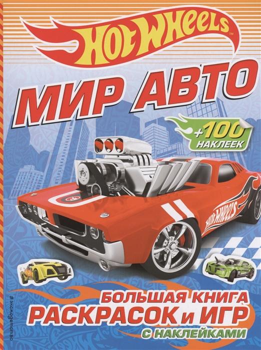 Фото - Волченко Ю. (ред.) Мир авто Большая книга раскрасок и игр с наклейками авто