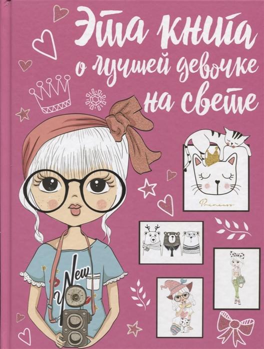 Елисеева А. Эта книга о лучшей девочке на свете