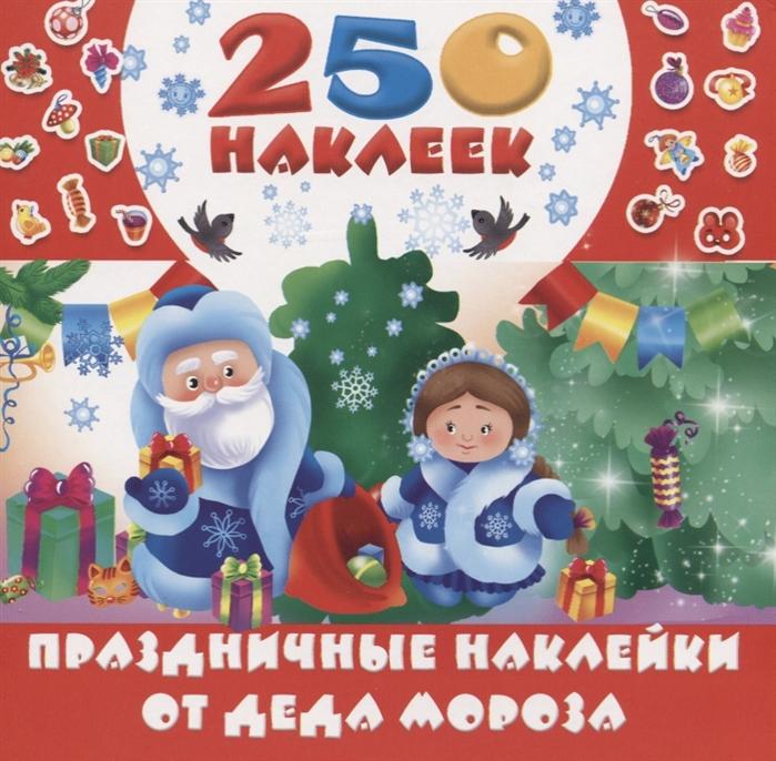 Горбунова И. (худ.) Праздничные наклейки от Деда Мороза
