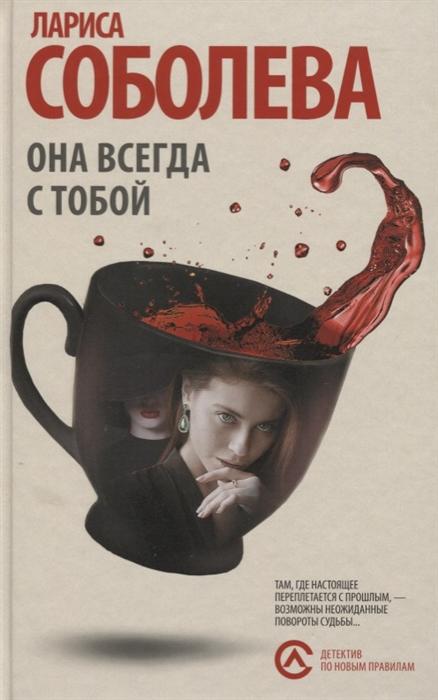 Фото - Соболева Л. Она всегда с тобой анатолий лунев всегда с тобой