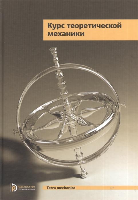 Дронг В. И др. Курс теоретической механики
